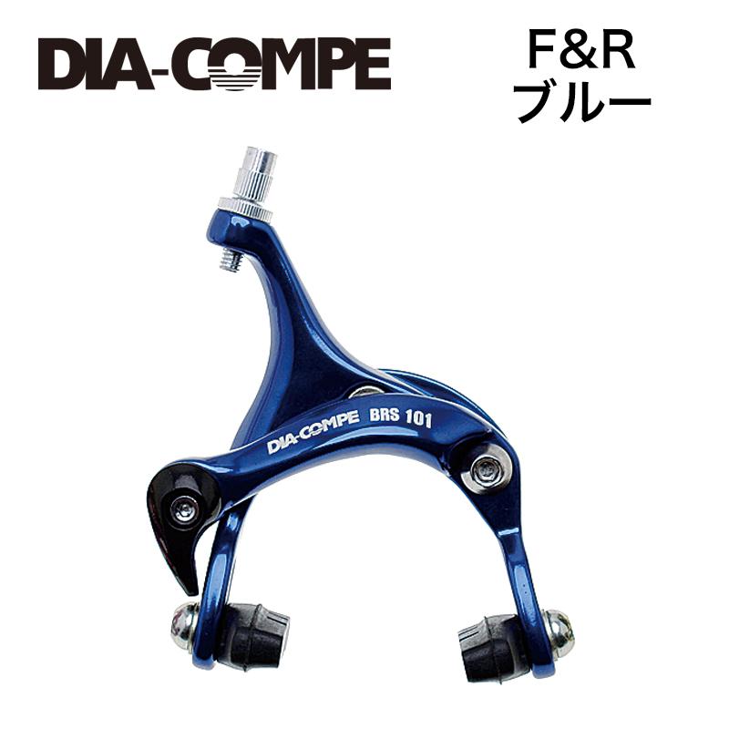 DIA-COMPE(ダイアコンペ)ロード ブレーキBRS101 PR ブルー