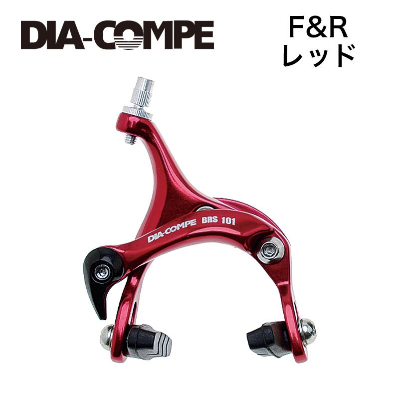 DIA-COMPE ロード ブレーキBRS101 PR