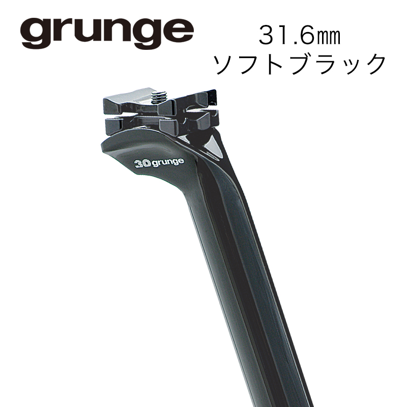 GRUNGE(グランジ)アロイ30シートポスト ソフトブラック 31.6 X 350mm