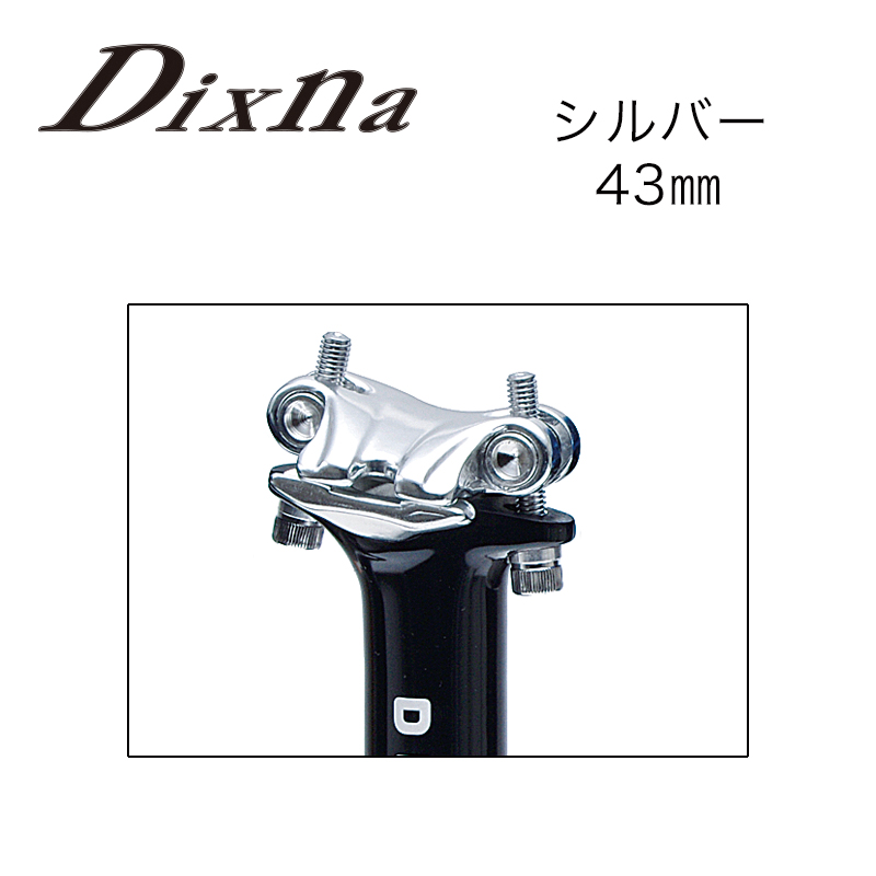 DIXNA(ディズナ)アイピボット クランプ シルバー 43mm