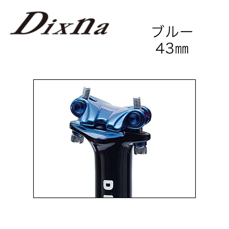 DIXNA(ディズナ)アイピボット クランプ ブルー 43mm