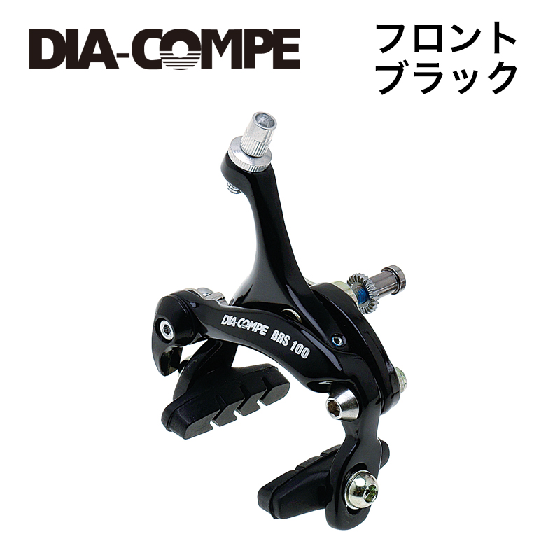 DIA-COMPE ( ダイアコンペ ) ロード ブレーキBRS100 Fのみ ブラック