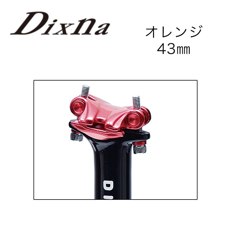 DIXNA(ディズナ)アイピボット クランプ レッド 43mm