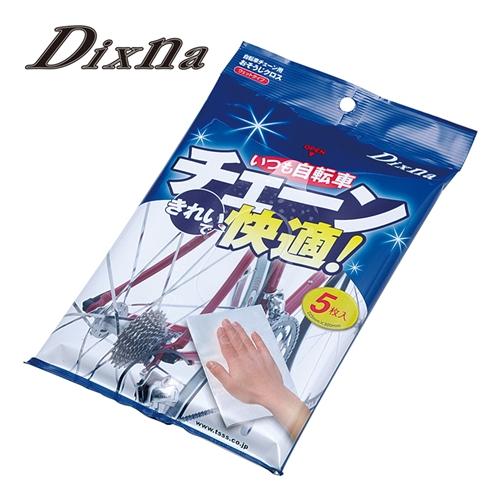 Dixna(ディズナ) 自転車きれいで快適!チェーン