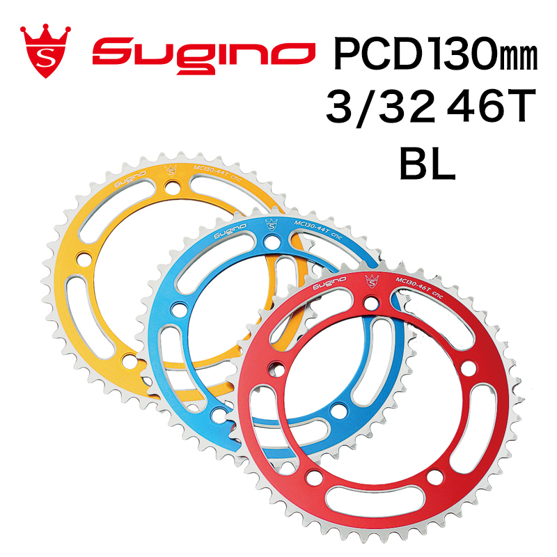 SUGIN(スギノ)MC130NC ブルー 46T 3/32