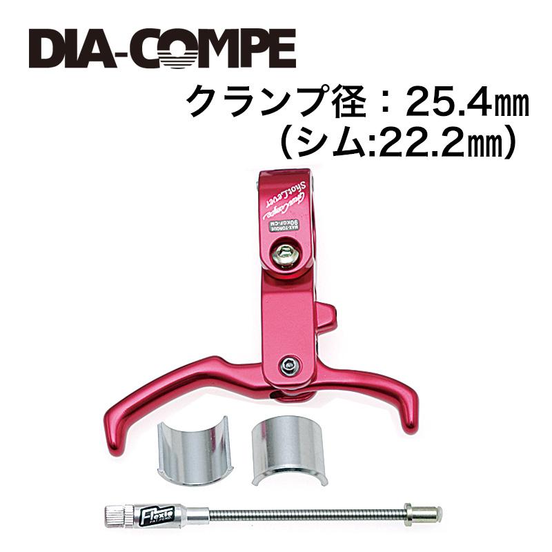 GRAN-COMPE(グランコンペ)SHOTレバー レッド