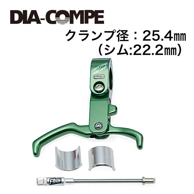 GRAN-COMPE(グランコンペ)SHOTレバー グリーン