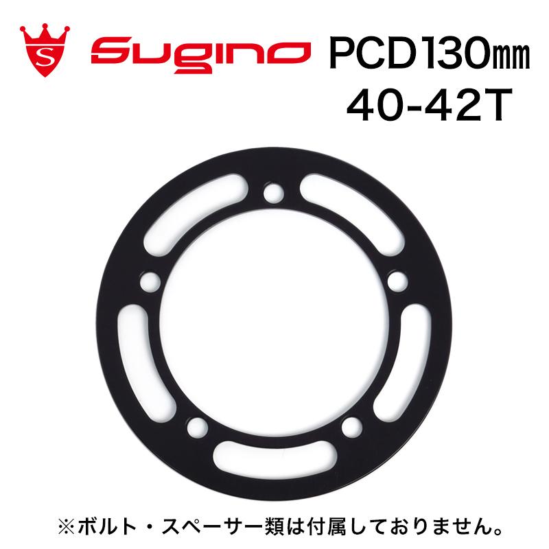 SUGIN(スギノ)G5A130 チェーンガード ブラック 42/40