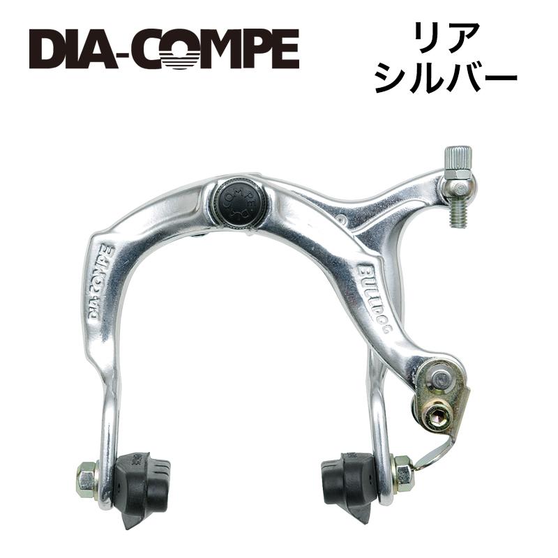 DIA-COMPE(ダイアコンペ)BR 884Q(クイック上引) 後のみ シルバー