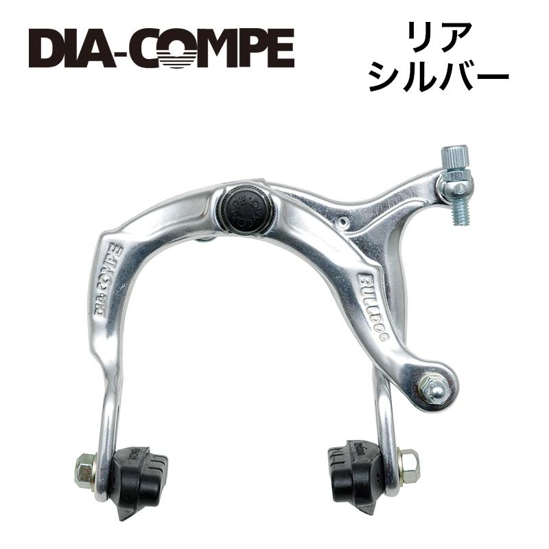 DIA-COMPE(ダイアコンペ)BR 884(上引) 後のみ シルバー