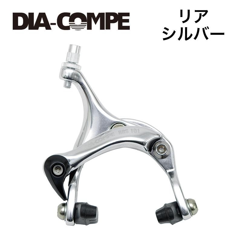 DIA-COMPE(ダイアコンペ)ロード ブレーキBRS101 Rのみ シルバー