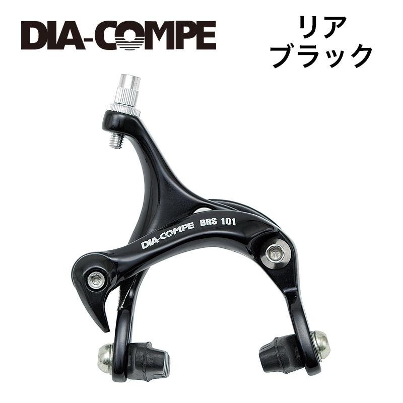 DIA-COMPE ( ダイアコンペ ) ロード ブレーキBRS101 Rのみ ブラック