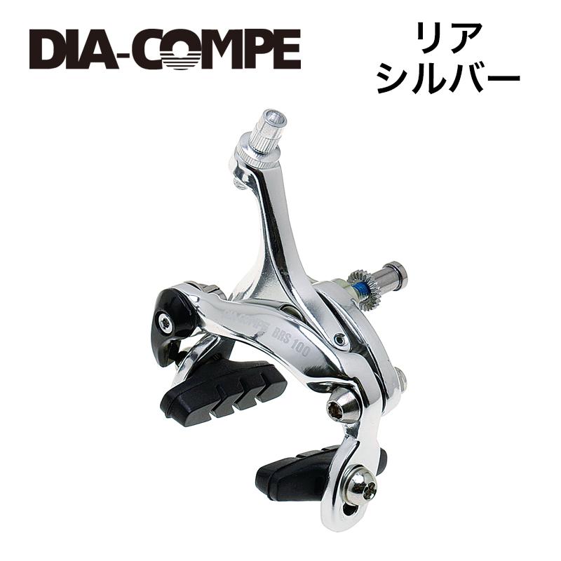 DIA-COMPE ロード ブレーキBRS100 Rのみ