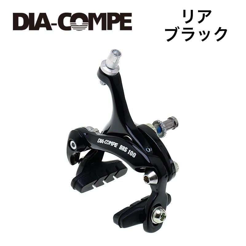 DIA-COMPE(ダイアコンペ)ロード ブレーキBRS100 Rのみ ブラック