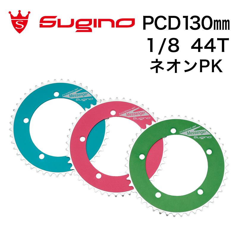 SUGIN(スギノ)メッセンジャーPJ130 Aカラー ネオンピンク 44T
