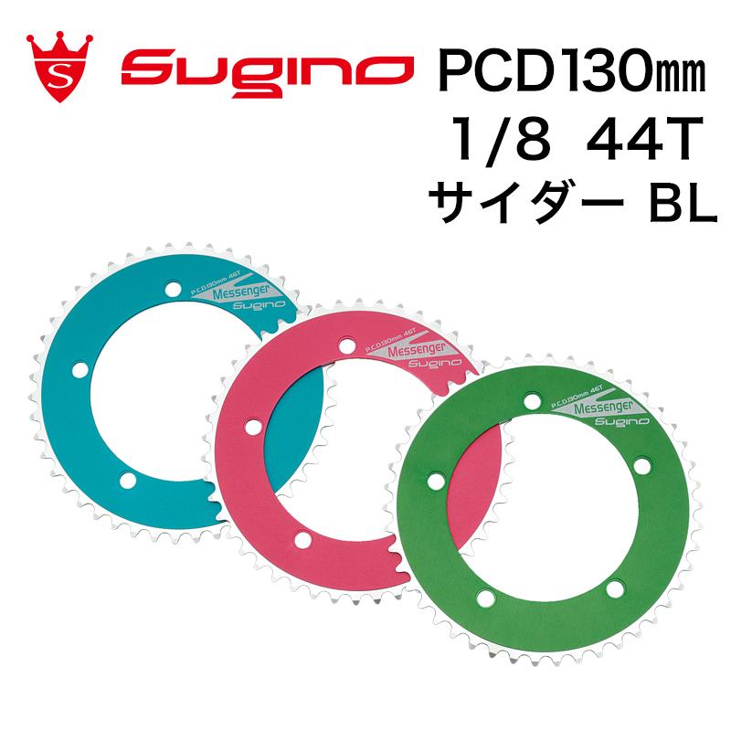 SUGIN(スギノ)メッセンジャーPJ130 Aカラー サイダーブルー 44T