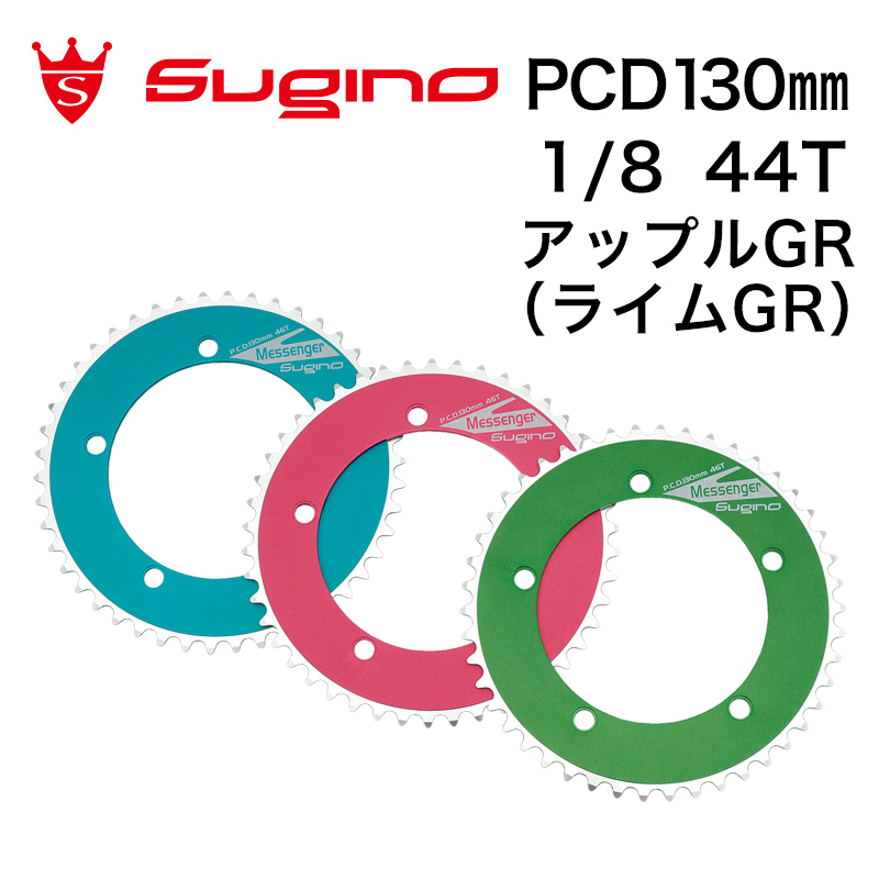 SUGIN(スギノ)メッセンジャーPJ130 Aカラー アップルグリーン 44T