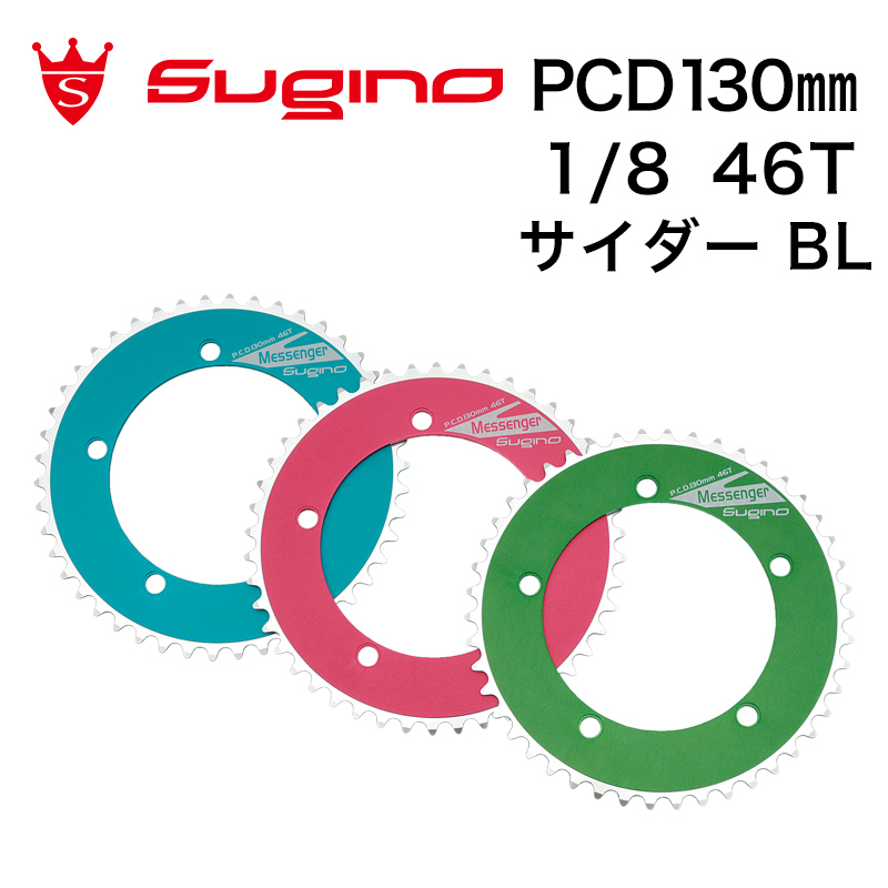 SUGIN(スギノ)メッセンジャーPJ130 Aカラー サイダーブルー 46T