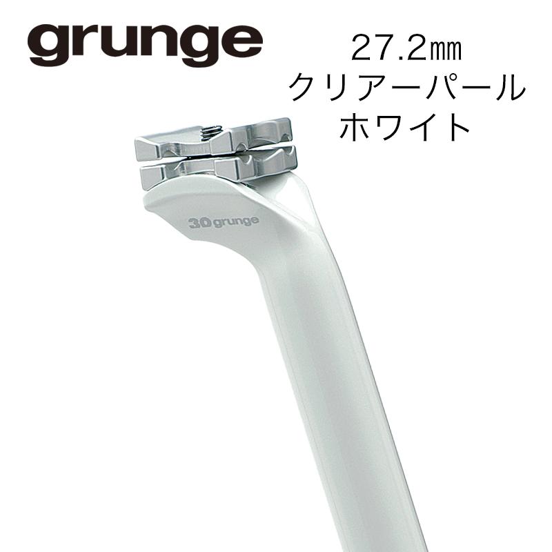 GRUNGE(グランジ)アロイ30 シートポスト クリアパールホワイト 27.2 X 350mm