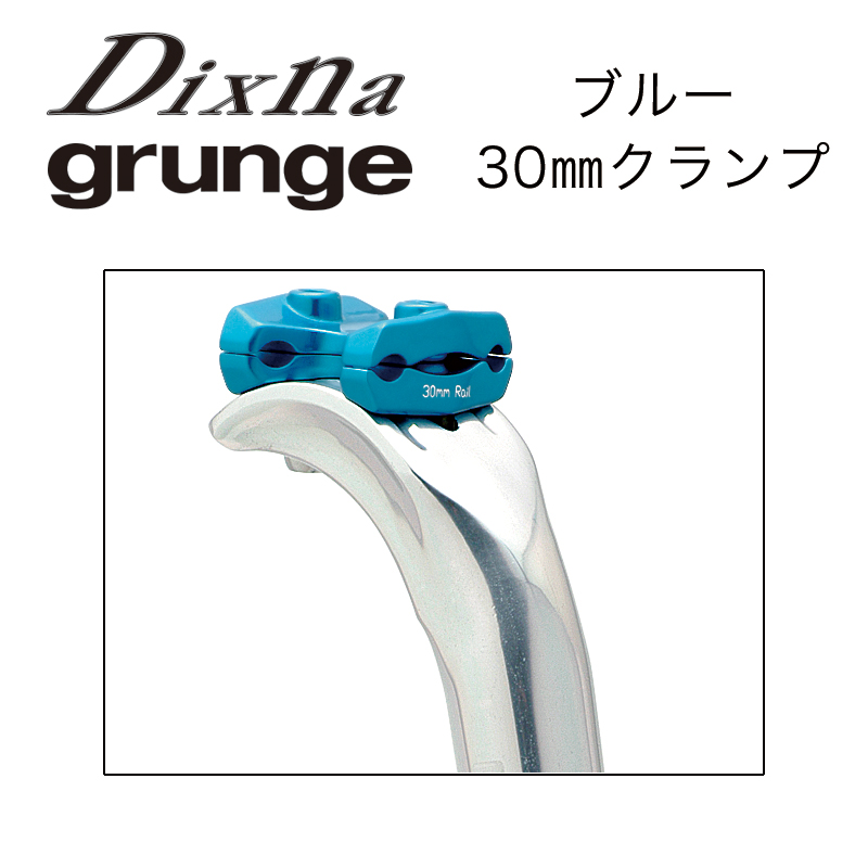dixna(ディズナ)アキレス・ベッセル クランプ ブルー 30mm