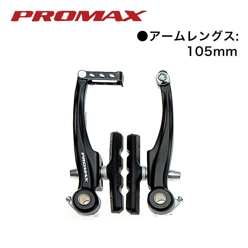 PROMAX(プロマックス)TX-123V ブレーキ ブラック