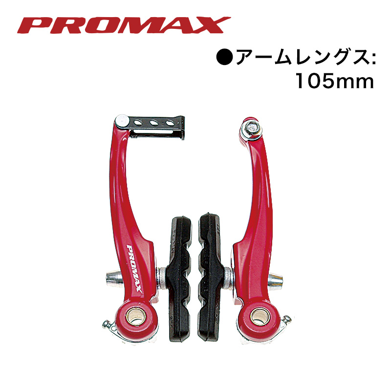 PROMAX(プロマックス)TX-123V ブレーキ レッド