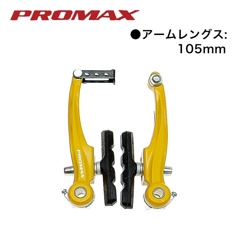 PROMAX(プロマックス)TX-123V ブレーキ イエロー