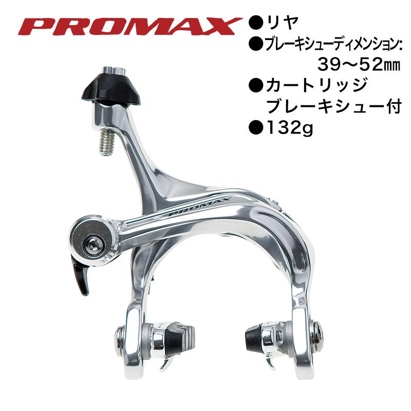 PROMAX(プロマックス)RC-472デュアルピボットブレーキアーチ R用 シルバー