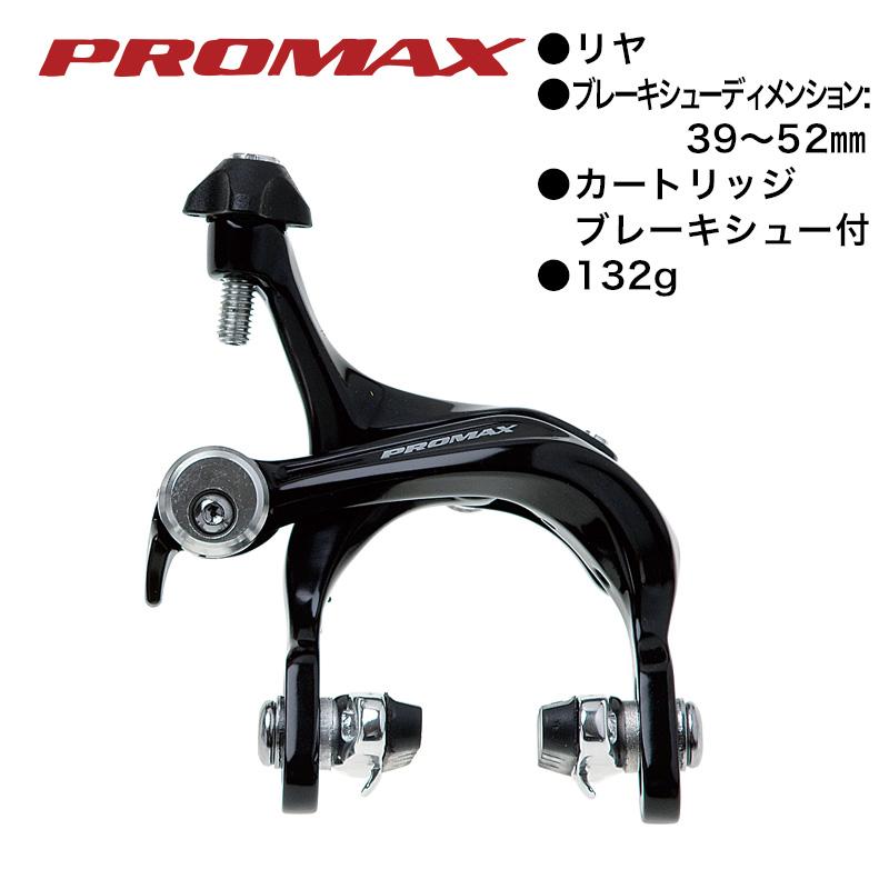 PROMAX(プロマックス)RC-472デュアルピボットブレーキアーチ R用 ブラック