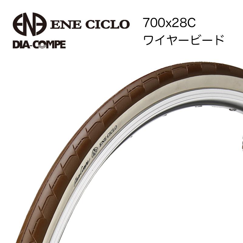 GRAN-COMPE(グランコンペ)ENE CICLO TIRE ブラウン 700 X 28C