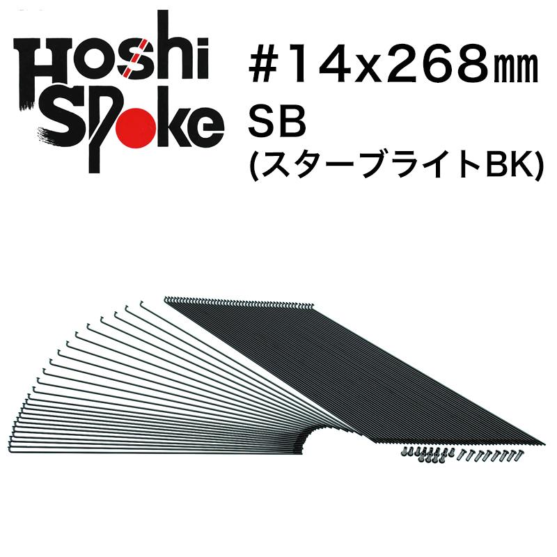 星 ステンレススポーク DB (72本) ブラック #14 X 268mm