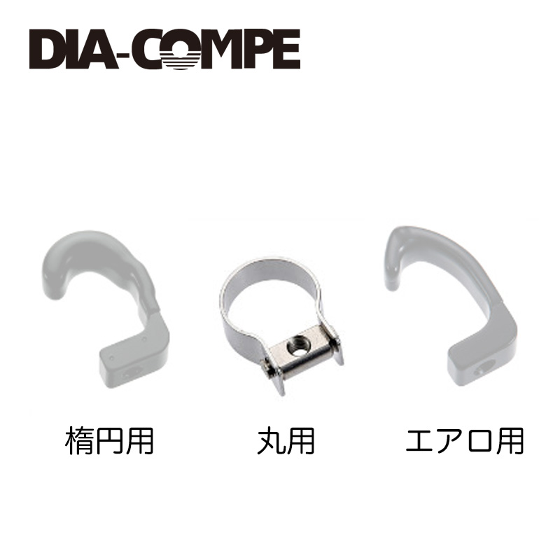 DIA-COMPE ( ダイアコンペ ) ピストブレーキ用バンドのみ 丸