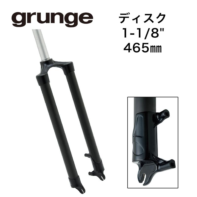 GRUNGE(グランジ)G04 FO カーボン ディスクリジットストレートPM 465mm