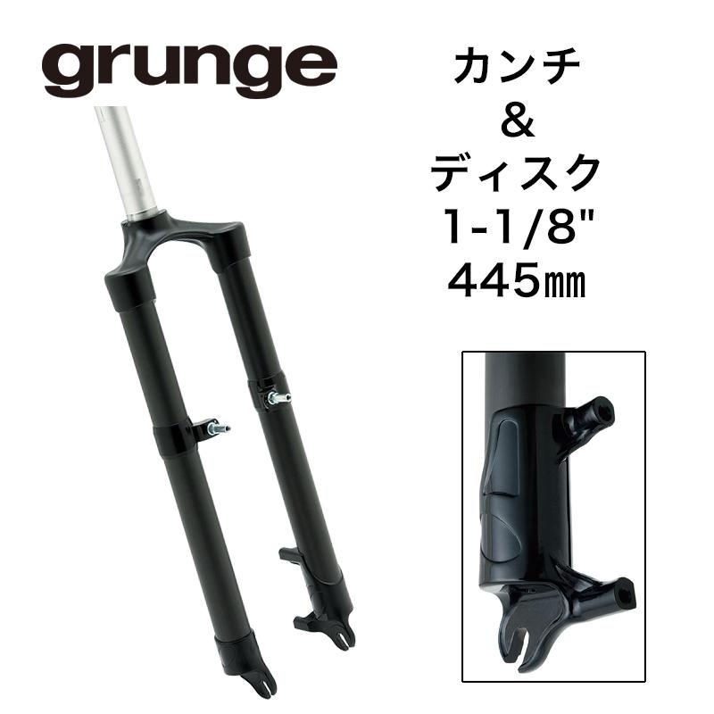 GRUNGE(グランジ)G04 FO カーボンリジットストレート(カンチ)PM 445mm