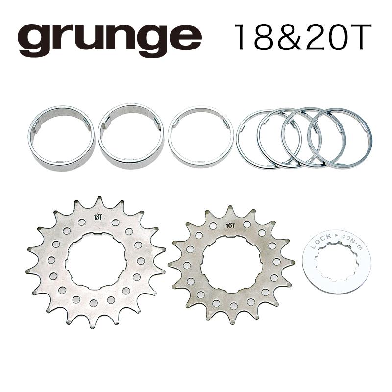 GRUNGE(グランジ)シングルギアセット 29用 18T&20T
