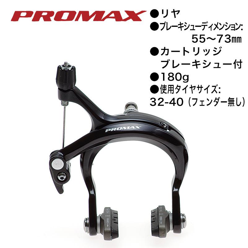 PROMAX(プロマックス)RC-480デュアルピポッドラージR ブラック