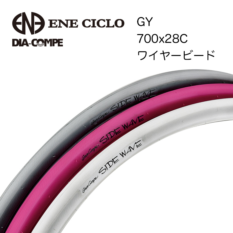 GRAN-COMPE(グランコンペ)サイドウェーブ グレー 700 X 28C