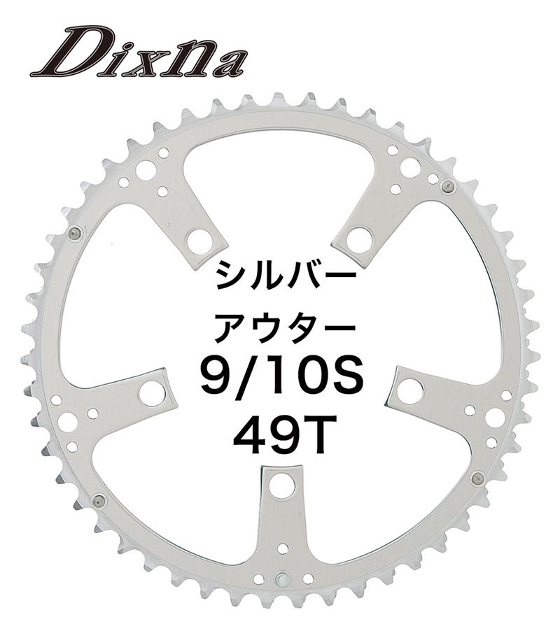 DIXNA(ディズナ)ラ・クランク チェンリング ロード アウター シルバー 49T