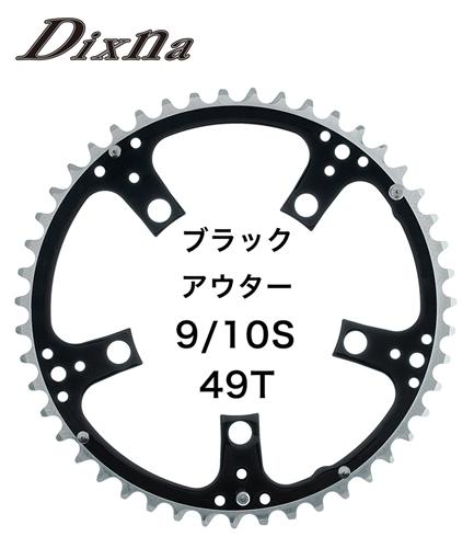 DIXNA(ディズナ)ラ・クランク チェンリング ロード アウター ブラック 49T