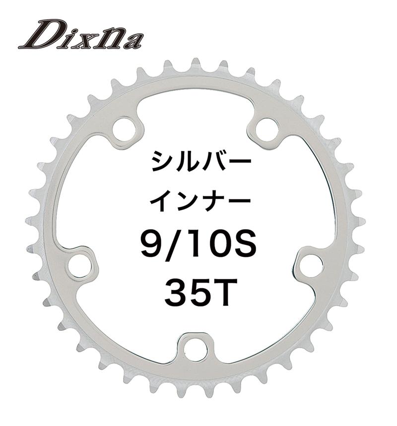 DIXNA(ディズナ)ラ・クランク チェンリング ロード インナー シルバー 9/10 35T