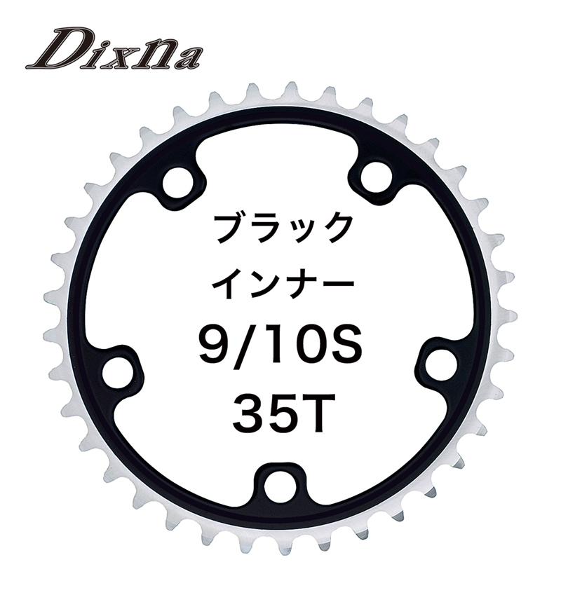 dixna(ディズナ)ラ・クランク チェンリング ロード インナー ブラック 9/10 35T