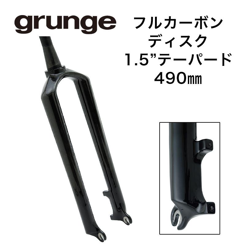 GRUNGE(グランジ)フルカーボン Dリジットストレートフォーク カーボン 490mm