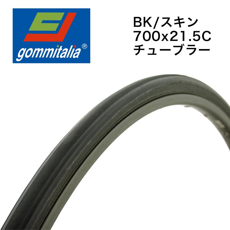 GOMMITALIA(ゴミイタリア)プラチナ チューブラー ブラック/スキン 700 X 21.5C