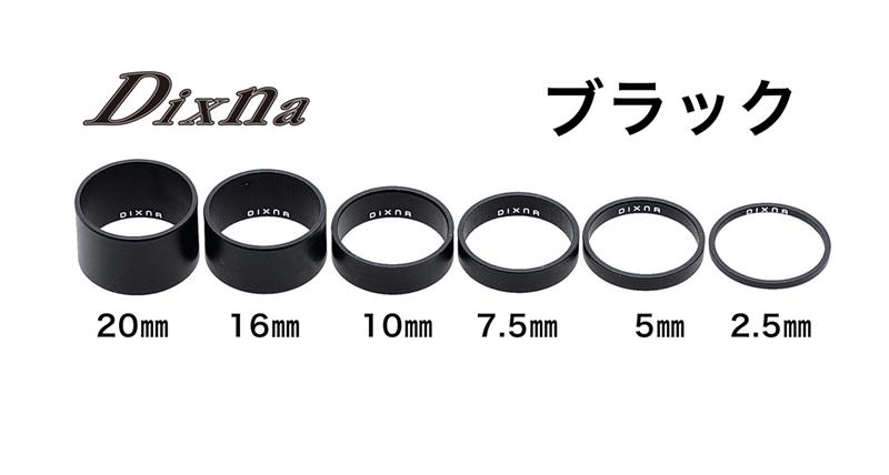 dixna(ディズナ)バンテージヘッドスペーサー ブラック 16mm