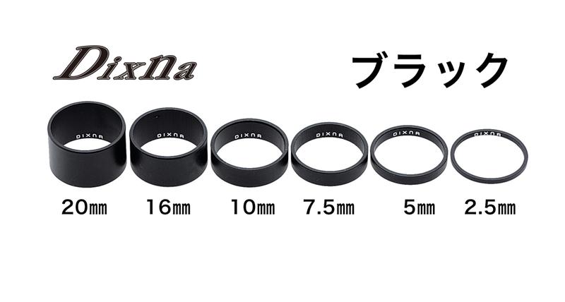 dixna(ディズナ)バンテージヘッドスペーサー ブラック 20mm