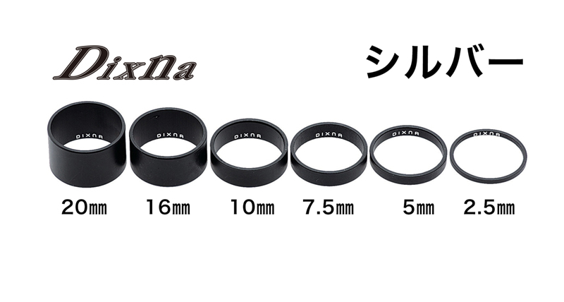dixna(ディズナ)バンテージヘッドスペーサー シルバー 5mm