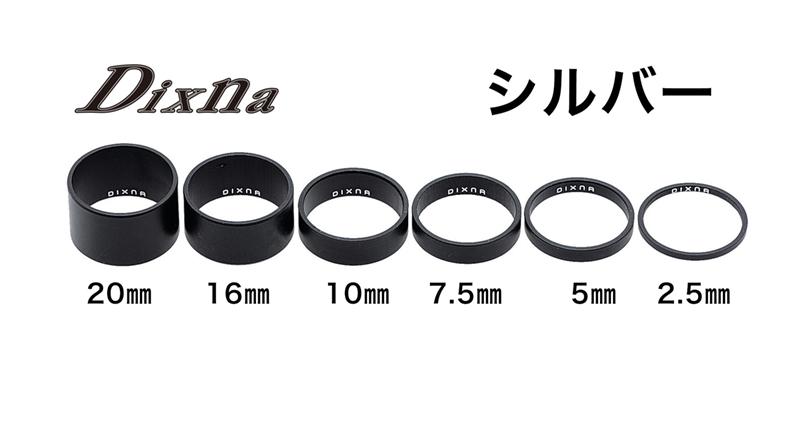 dixna(ディズナ)バンテージヘッドスペーサー シルバー 16mm