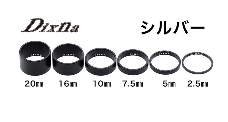 dixna(ディズナ)バンテージヘッドスペーサー シルバー 20mm