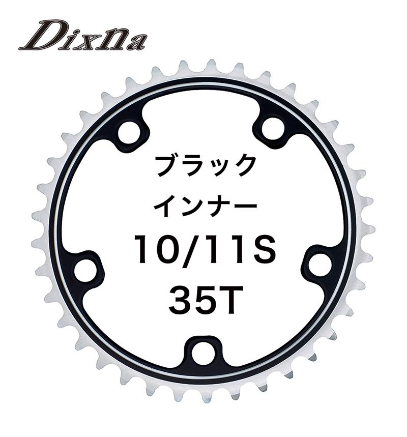 DIXNA(ディズナ)ラ・クランク チェンリング ロード インナー ブラック 10/11 35T