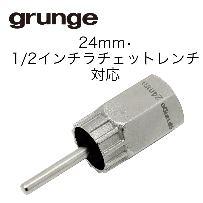 GRUNGE(グランジ)ロックリングツール